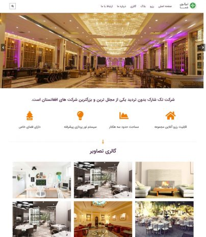 قالب هتل و رستورانت 0103006
